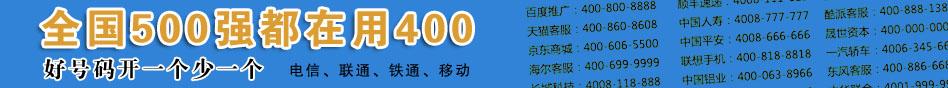 ��400�绰